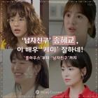 '케미' 잘하는 배우 송혜교, '풀하우스'부터 '남자친구'까지