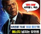 '캡틴 마블' 사무엘 L. 잭슨, 72세 '최강 동안'의 에너지 넘치는 모먼트 넷