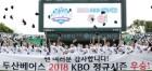 프로야구 23일 개막, 개막전 최다 승리팀은 22승 두산…NC는 새구장서 첫 승 도전