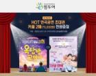팜투어, 연극 '극적인 하룻밤'·'옥탑방고양이' 무료 초대권 증정 행사