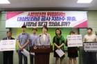 서울시의회 권수정 의원,'서부간선 지하도로 공사현장'싱크홀 발생 위험성 제기