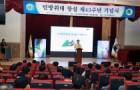 대전시, 제43주년 민방위대 창설 기념행사 개최