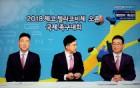 정청식 논산족구협회장, 선수·감독에서 해설자로 '깜짝 데뷔'