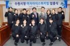 수원시, '수원시청 여자아이스하키팀' 코치·선수에게 임용장 수여