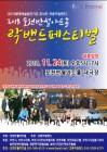 포천반월아트홀서 24일 락밴드 페스티벌 무료공연 펼쳐져