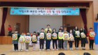 경북도, 청도군 풍각초등학교 전교생 대상 생활 안전교육 실시