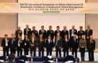 원자력환경공단, 제5차 방폐물 안전관리 국제 심포지엄 개최
