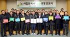 한전원자력연료, KNF 인권의 날 선포식