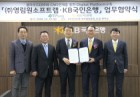 KB국민은행, 영림원소프트랩과 디지털플랫폼 구축 업무협약 체결