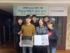 계룡, 한국인지학습재활학회 사회서비스 품질평가 최우수기관 선정