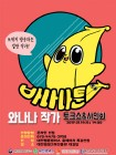 인기 웹툰작가 와나나, 대전 웹툰콘서트 온다