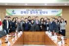 '이천시 해외시장개척단 경제인 협의회' 출범
