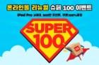 슈마커, 온라인몰 리뉴얼 오픈 기념 '슈퍼100' 이벤트 진행
