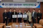 군산시-고용노동부 군산지청 '고용위기 종합지원센터 운영사업'약정체결