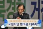 """박윤국 포천시장 """"위기에서 기회로...민간공항 유치할 것"""""""