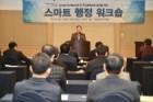 가평군, 간부공무원 스마트행정 워크숍 개최