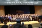 """민주당, 세종서 """"균형발전·자치분권"""" 강조"""