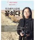 우즈베키스탄에 꽂히다의 저자 최희영 작가를 만나다