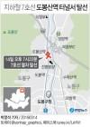 지하철 7호선 도봉산역 터널서 탈선