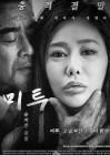 '미투…' 영화상영금지 가처분 신청