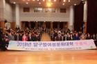 달구벌여성문화대학 수료식