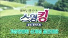신개념 골프 콘테스트 프로그램, 스윙킹 24일 추석 첫방송