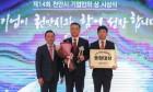 올해 천안시 기업인 종합대상 (주)엑시콘