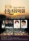 태안군 신년음악회 24일 개최