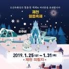 제천시, 겨울축제 마지막 대미 '얼음축제' 25일 팡파르
