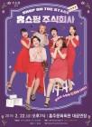 인기 개그우먼 박미선의 <홈쇼핑주식회사>, 홍성 온다