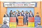 """경남·부산 4개 기초의회 """"김해신공항 반대"""""""