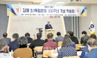 김해 배동석·배치문 독립운동 주축, 장유시위서 3명 순국