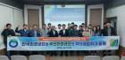 한국환경공단 부울경 부산환경공단과 협력 강화