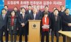'김 지사 석방' 탄원서 서명 압력 논란