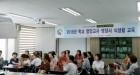 홍성군, 학교 영양사·영양교사 식생활 교육
