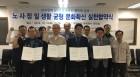 충남도, 천안고용노동지청·우영산업과 '워라밸 실천' 협약