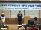충남 사립학교 행정실장 역량강화 공동연수