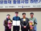 서천군·문헌서원운영사업단, 문화재 활용사업 '우수'