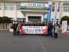 서천군 문산면, 설 연휴 대비 산불방지교육