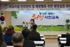 서천교육지원청, 학교시설 안전관리·예방활동 회의