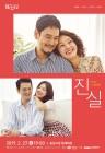 배종옥 주연 연극 '진실' 27일 충남도청서 공연