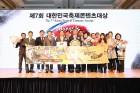 보령머드축제, 대한민국 빛내다
