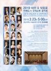 자매도시 대전·삿포로 국제교류 음악회 개최