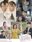 8월 추천드라마, 대란 속 대세 점할 '친애하는'·'강남미인'·'시간'