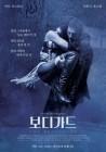 '보디가드' 재개봉 포스터 공개…26년전 포스터 리터칭