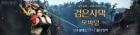 """검은사막 모바일, 공식카페 통해 임시 점검 공지…""""1시간 진행"""""""