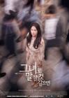 '그녀로 말할 것 같으면' 오늘(22일) 결방…'리틀 포레스트' 추석특선영화 편성