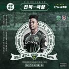 전북, 추석 연휴 마지막 날 전남과 격돌