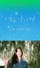 프롬, '여우각시별' OST 대미 장식…이제훈 향한 채수빈 마음 표현