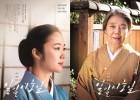 '일일시호일' 일본 배우 故키키키린 유작, 그가 남긴 일상의 따스함